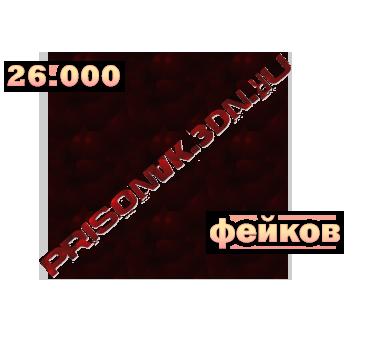 26.000 фейков для Тюряги